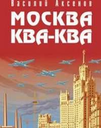 Первая глава из романа В.Аксенова