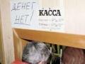 Северодвинск: незаконное пособие по безработице возвращено в