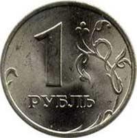 Давос. Рубль может стать одной из мировых резервных валют