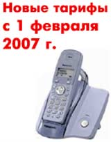 Московским льготникам за телефон обещают 190 рублей компенсации