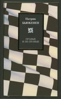 Обложка книги П.Дж. Бьюкенена