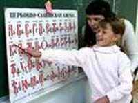 Религия и указка – школьников все-таки научат быть православными