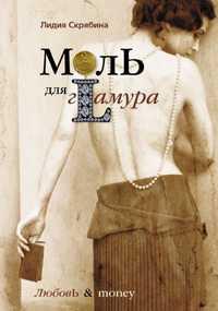 Лидия Скрябина:
