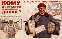 Россияне в семь раз беднее европейцев
