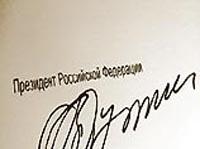 Путин поставил свою подпись под десятком законов