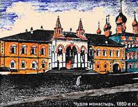 Чудов монастырь. 1880-е годы