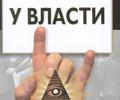 Тайны российских масонов