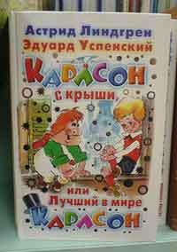 Эдуарда Успенского посетил