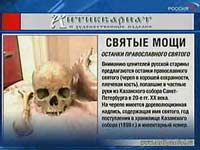 Милиция Петербурга изъяла святые мощи с интернет-аукциона