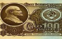 Россия обменяла советский долг на облигации