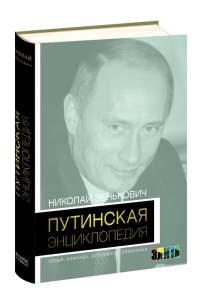 Российскому президенту вручат «Путинскую энциклопедию»