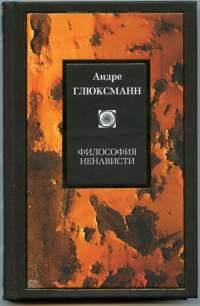 Обложка книги А.Глюксманна