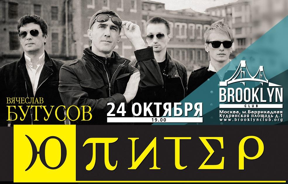 Вячеслав Бутусов и его группа 'Ю-Питер' дадут концерт в Москве ...