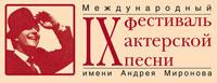 IX Международный Фестиваль актерской песни имени Андрея Миронова