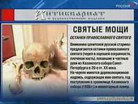 Выставленные на интернет-аукцион мощи оказались обычными костями