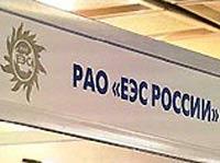 Утверждены кандидаты в новый совет директоров РАО