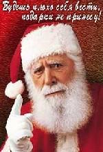 Под маской Санта-Клауса скрывалось чудовище