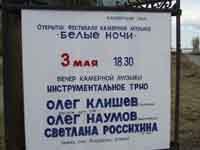 В Архангельске начались белые ночи. Пока музыкальные