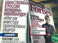Жена Лужкова подала 2 иска против Forbes