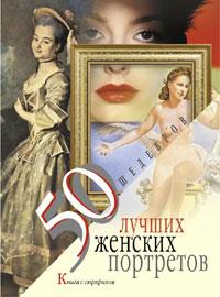 Книга с сюрпризом для самой Прекрасной и Желанной