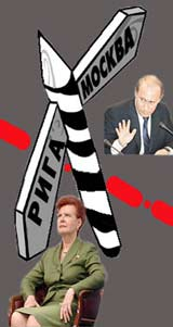 Латвия обрела право подписывать с Россией договор о границе