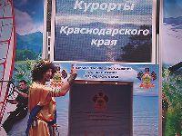Курорты России будут вписаны в Книгу рекордов Гиннесса