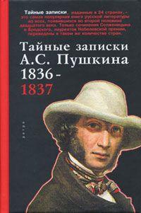 Эротические дневники пушкина читать фото 55-588