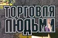 Гражданку Белоруссии подозревают в торговле людьми