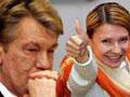 «Оранжевая коалиция» стала реальностью