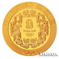 В Китае будут выпущены в обращение две серии памятных монет