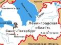 Ленинградская область отмечает день рождения