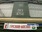 поезд Грозный-Москва