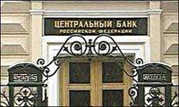 Банк России огорчил банкиров и инвесторов