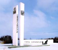 Размышления философа: одна из загадок города Северодвинска