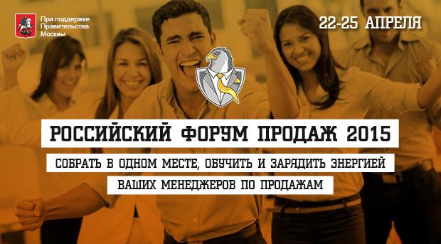 Широкомасштабный 'Российский Форум Продаж 2015' пройдет в Москве в ...