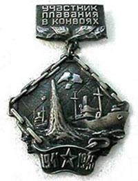 медаль участника полярных конвоев