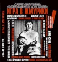 Великая Отечественная Игра современной драматургии