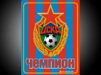 ЦСКА добился первой победы в Лиге чемпионов