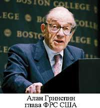Алан Гринспин, глава ФРС США