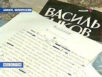 В Белоруссии опубликована ранее неизвестная повесть Василя