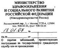 Минздрав перечислил болезни, которые запрещены чиновникам