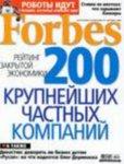Убыточный Chrysler -  в лидерах Forbes