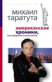 Введение в капитализм от Михаила Таратуты