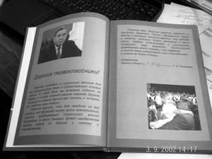 Дневник омского школьника