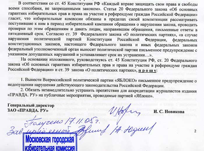 Фрагмент жалобы в Мосгоризбирком