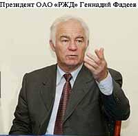 Президент РЖД Геннадий Фадеев
