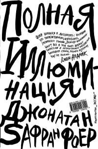 Еврейские штучки: американец на Украине негра не уроет