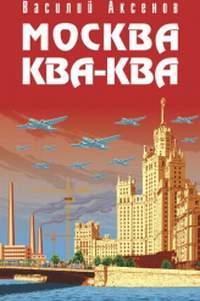 Василий Аксенов проквакал Москву