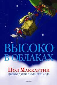 В России издана детская книга сэра Пола Маккартни