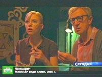 На экраны выходит «Сенсация» Вуди Алена - как всегда про чудаков